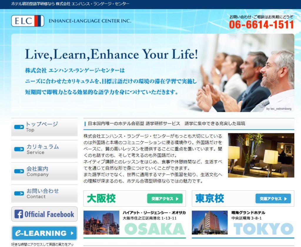 ホテル合宿型の語学研修サービス ELC