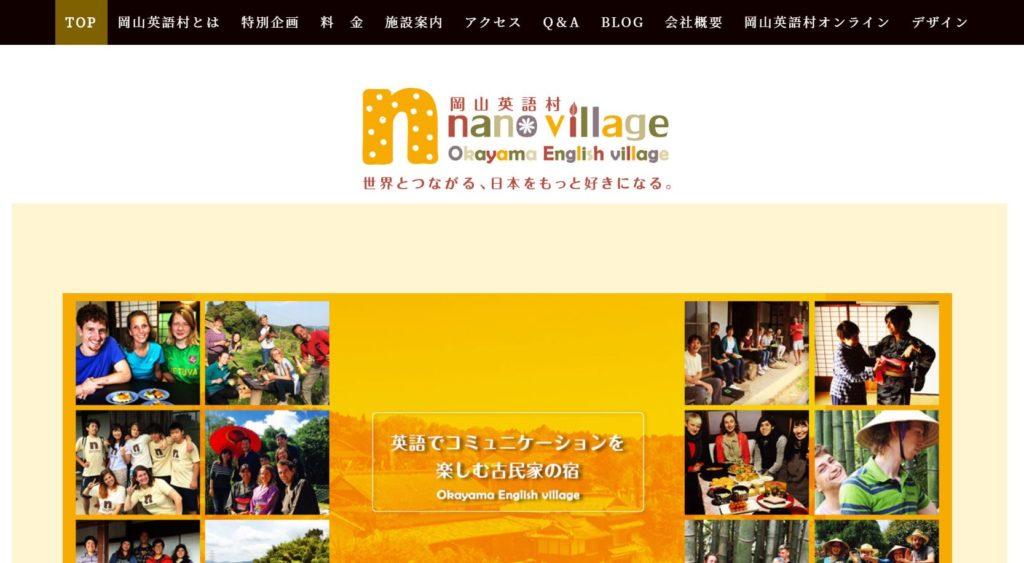 岡山にある世界とつながる英語村