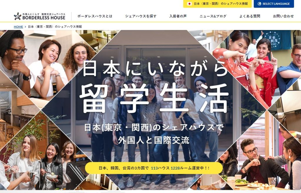 日本にいながら留学生活 BORDERLESS HOUSEで外国人と国際交流