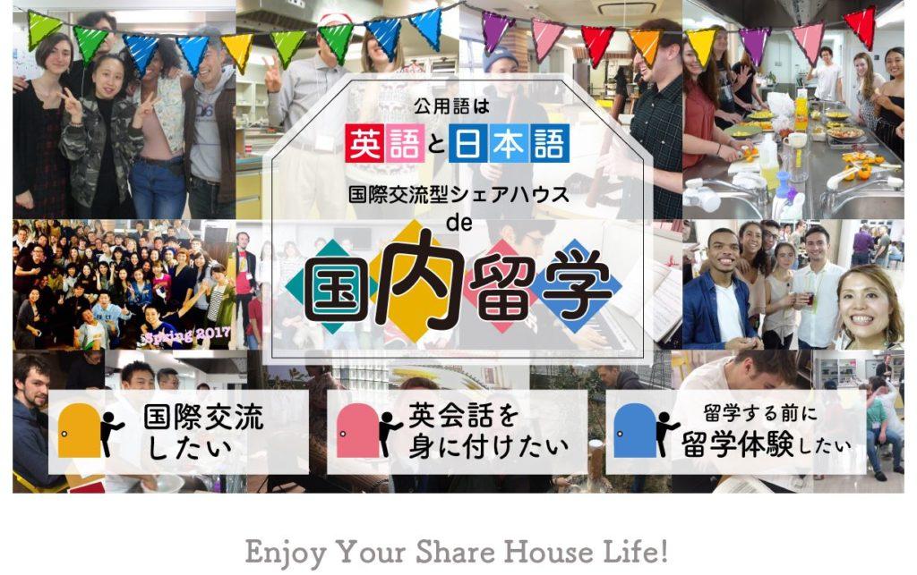 国際交流型シェアハウス-公用語は英語と日本語で国内留学 DKハウス