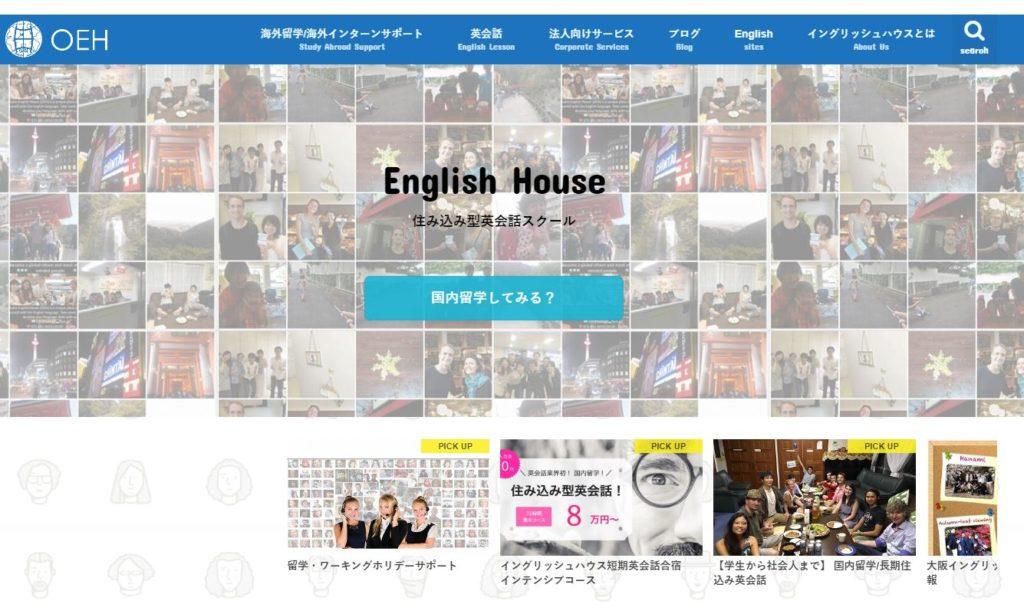 住込み型国内留学の老舗 大阪イングリッシュハウス