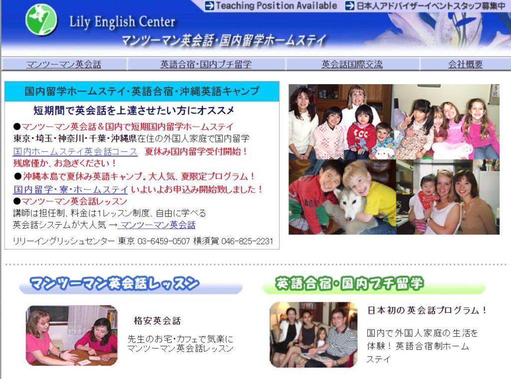 英会話講師の家庭にホームステイ(東京、埼玉、神奈川、沖縄)