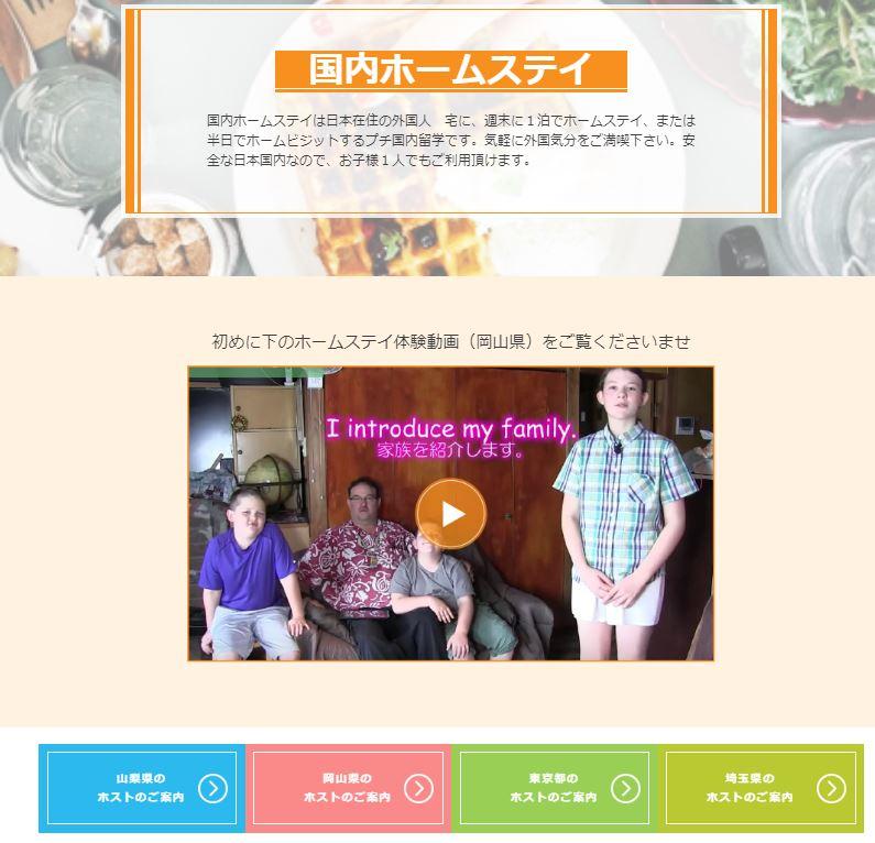 日本在住の外国人がホストファミリーとなるデイリーコール
