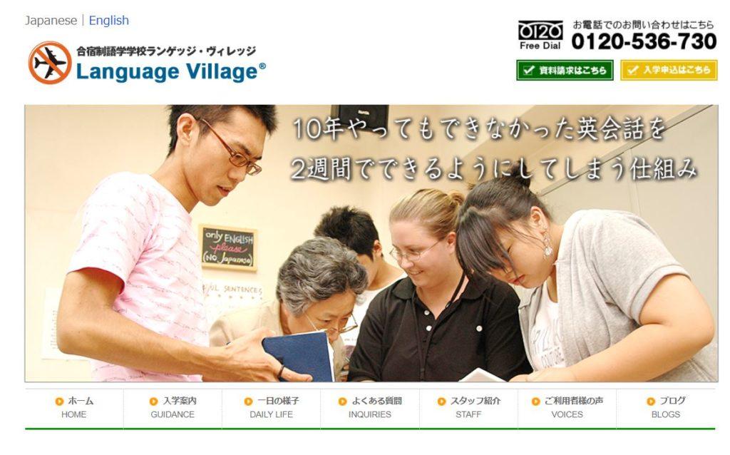 合宿制語学学校 Language Village