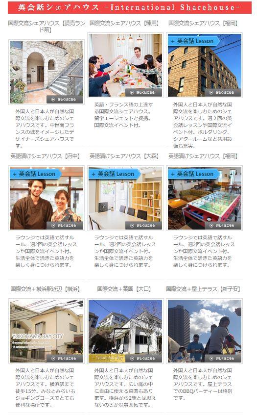 関東にある英会話シェハウス、国際交流シェアハウス