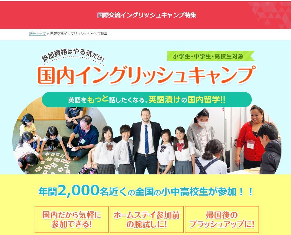 ISA通学イングリッシュキャンプ-国際交流 【小学生、中学生、高校生対象】