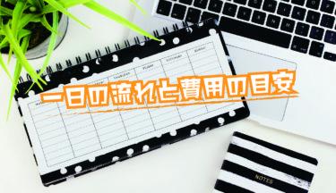 『大阪で国内留学してみた体験』 ~一日の流れと留学費用の目安~