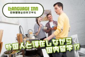 外国人と滞在しながら国内留学ができる宿